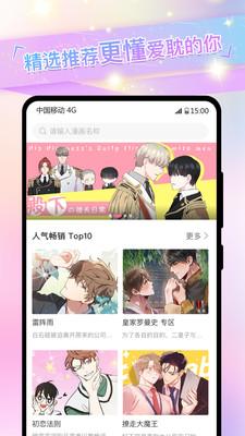 免耽漫画app截图4