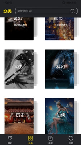 笔趣阁楼免费小说app截图1