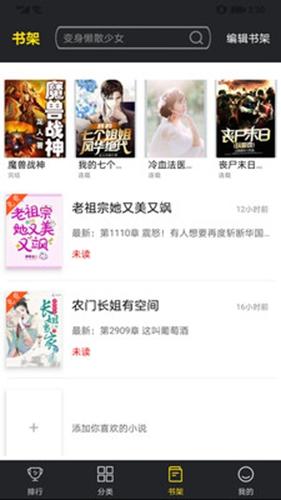 笔趣阁楼免费小说app截图2
