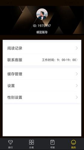 笔趣阁楼免费小说app截图4