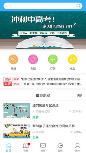 泉家共成长app截图1