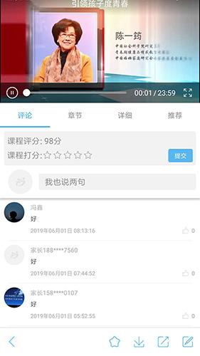 泉家共成长app截图4