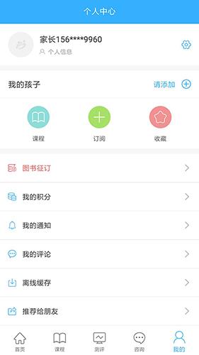 泉家共成长app截图3
