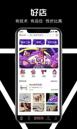 美甲衣橱app截图2