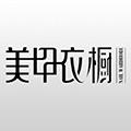 美甲衣橱app