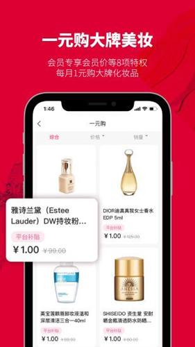 集萃美妆app截图3