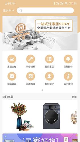 云熊商城app截图2