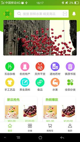 天欣隆商城app截图1