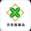 天欣隆商城app