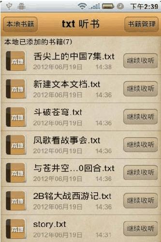TXT听书app图片