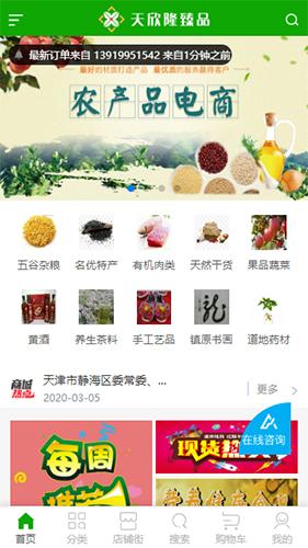 天欣隆商城app1