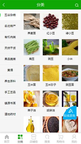 天欣隆商城app2