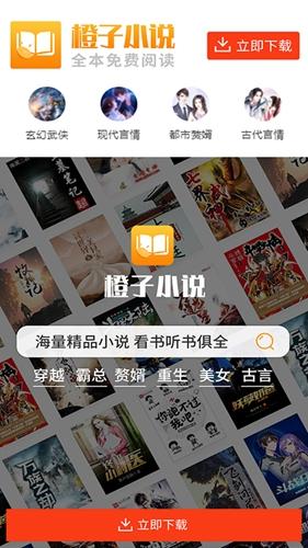 橙子免费小说app