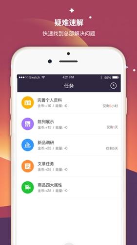超级导购app截图2