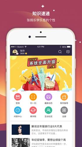 超级导购app截图1
