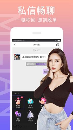 秘恋app截图1