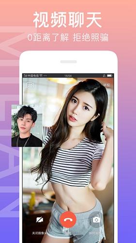 秘恋app截图2