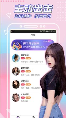 秘恋app截图3