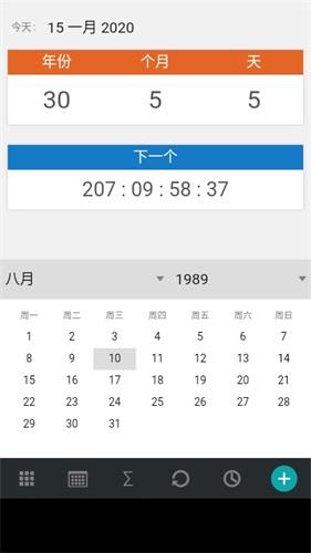 年龄计算器app截图2