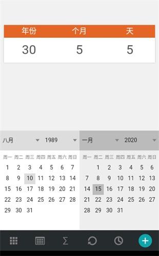 年龄计算器app截图3