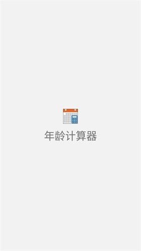 年龄计算器app截图1