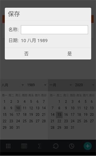 年龄计算器app截图4