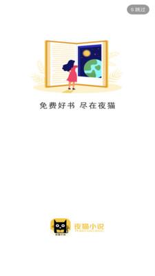 夜猫小说app截图2