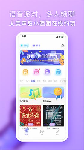 气泡星球app软件截图