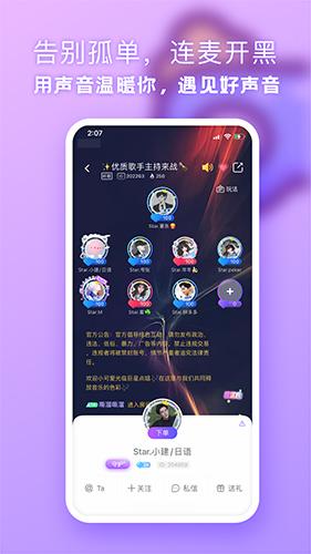 气泡星球app截图1