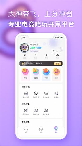 气泡星球app截图2