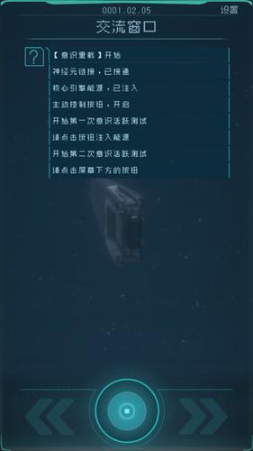 逐光:启航截图5