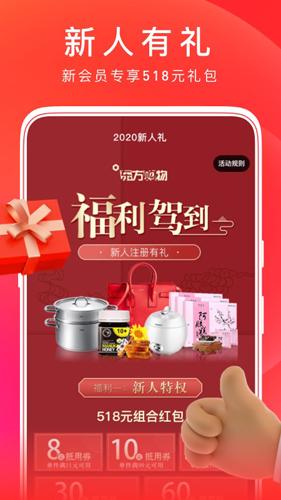 东方cj网上购物app截图2