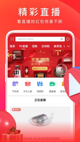 东方cj网上购物app截图3