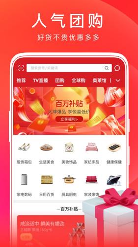 东方cj网上购物app截图4