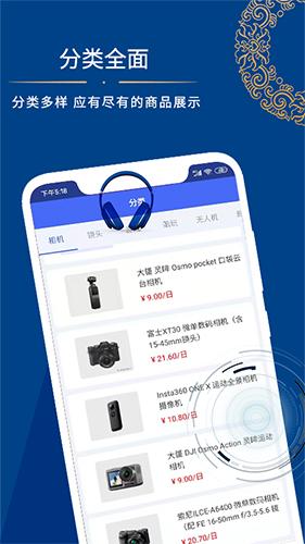 米粒购app截图2