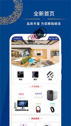米粒购app截图1