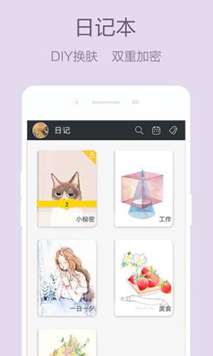 美日记app截图1