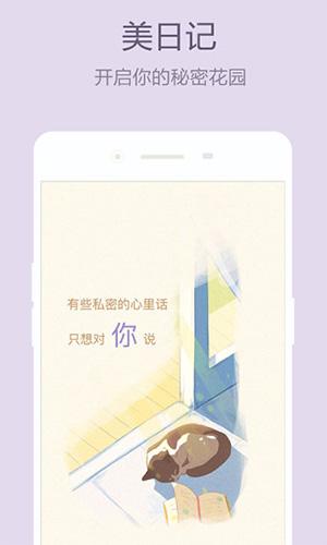 美日记app截图5