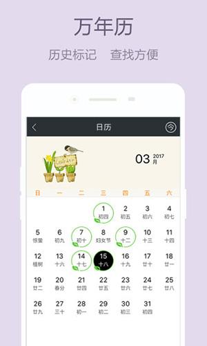 美日记app截图3