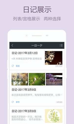 美日记app截图2