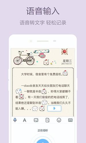 美日记app截图4