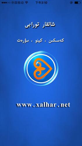 Xalhar mtv app图片