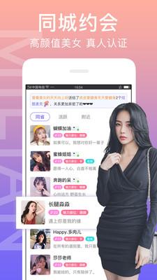 秘恋app