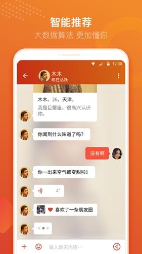 探探极速版app