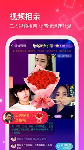 红线相亲app2