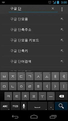 韩语输入法app截图3