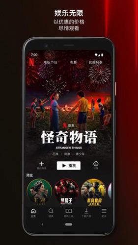 网飞app截图3