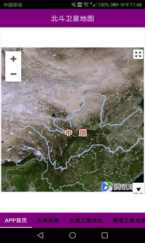 衛星地圖2021新版截圖4
