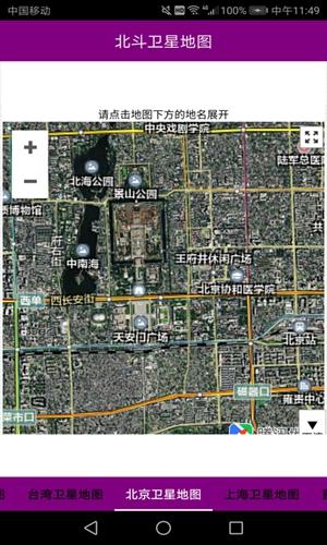 卫星地图2021新版截图3