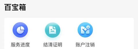 网商银行app怎么注销